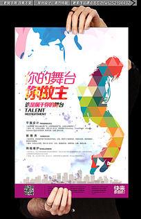 青年舞蹈大赛宣传海报