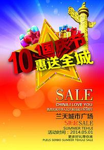 商场国庆节促销海报