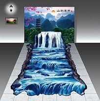 山水瀑布3D展览