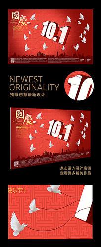 十一祥鸽贺国庆海报背景设计