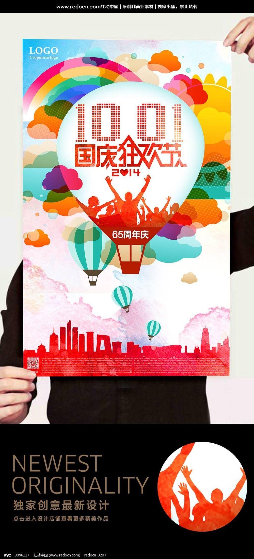 水彩风靓丽国庆购物狂欢节促销海报图片
