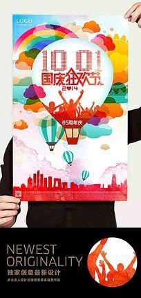 水彩风靓丽国庆购物狂欢节促销海报 PSD