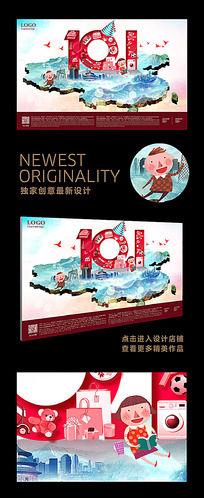 水彩中国地图国庆节促销海报图片