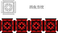 四鱼方纹纹样素材