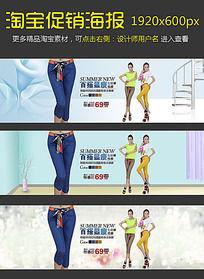 淘宝春夏女装小脚裤促销海报