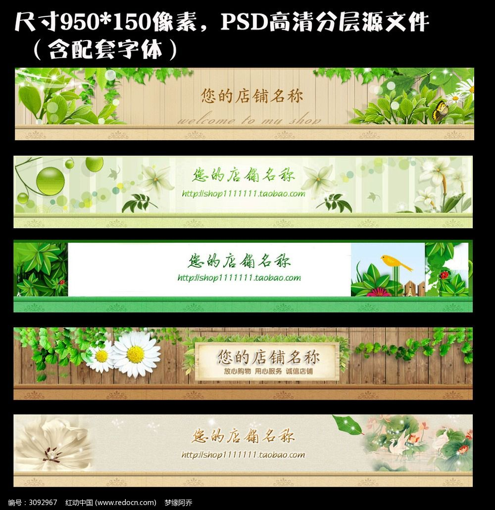 淘宝店铺绿叶背景店招设计设计模板下载(编号:3092967