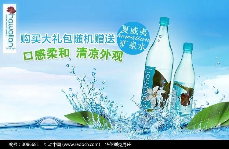 淘宝矿泉水促销海报设计图片