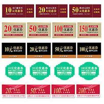 淘宝网店促销优惠券素材