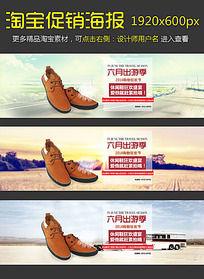 淘宝夏季休闲鞋促销海报