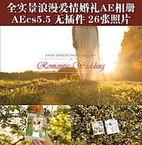 我的真爱全实景浪漫爱情婚礼AE相册