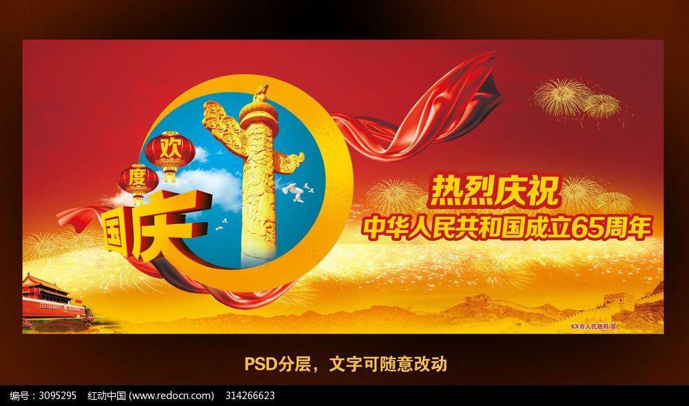 喜迎国庆65周年海报背景
