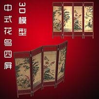 中式花鸟四屏3D模型
