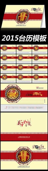 2015羊年剪纸台历设计