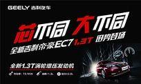 SUV汽车宣传海报