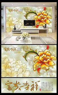金雕富贵花开客厅背景墙