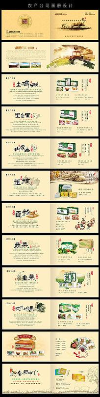 农产品宣传画册设计