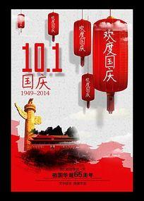 十一欢度国庆节宣传海报