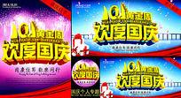 十一黄金周欢度国庆宣传海报
