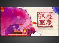 水彩风格欢度国庆宣传海报