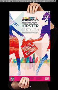 水彩风秋品上市服装促销海报