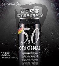 淘宝啤酒劲爆促销海报