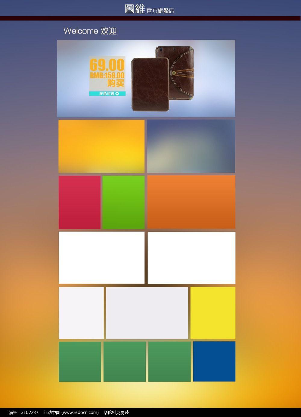 淘宝商务卡包首页装修模版设计模板下载(编号:3102287