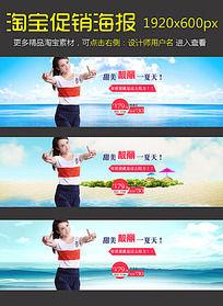 淘宝夏季甜美女装促销海报
