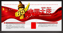 中国65周年大庆国庆展板