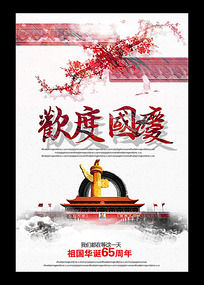 中国风水墨国庆节宣传海报
