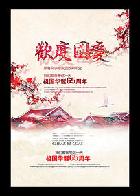 祖国65周年国庆宣传海报