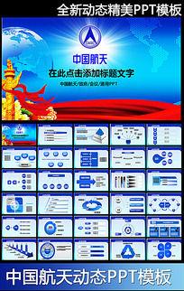 动态中国航空航天宇航探月卫星发射PPT