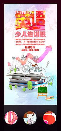 8款 少儿英语培训班招生宣传海报PSD下载