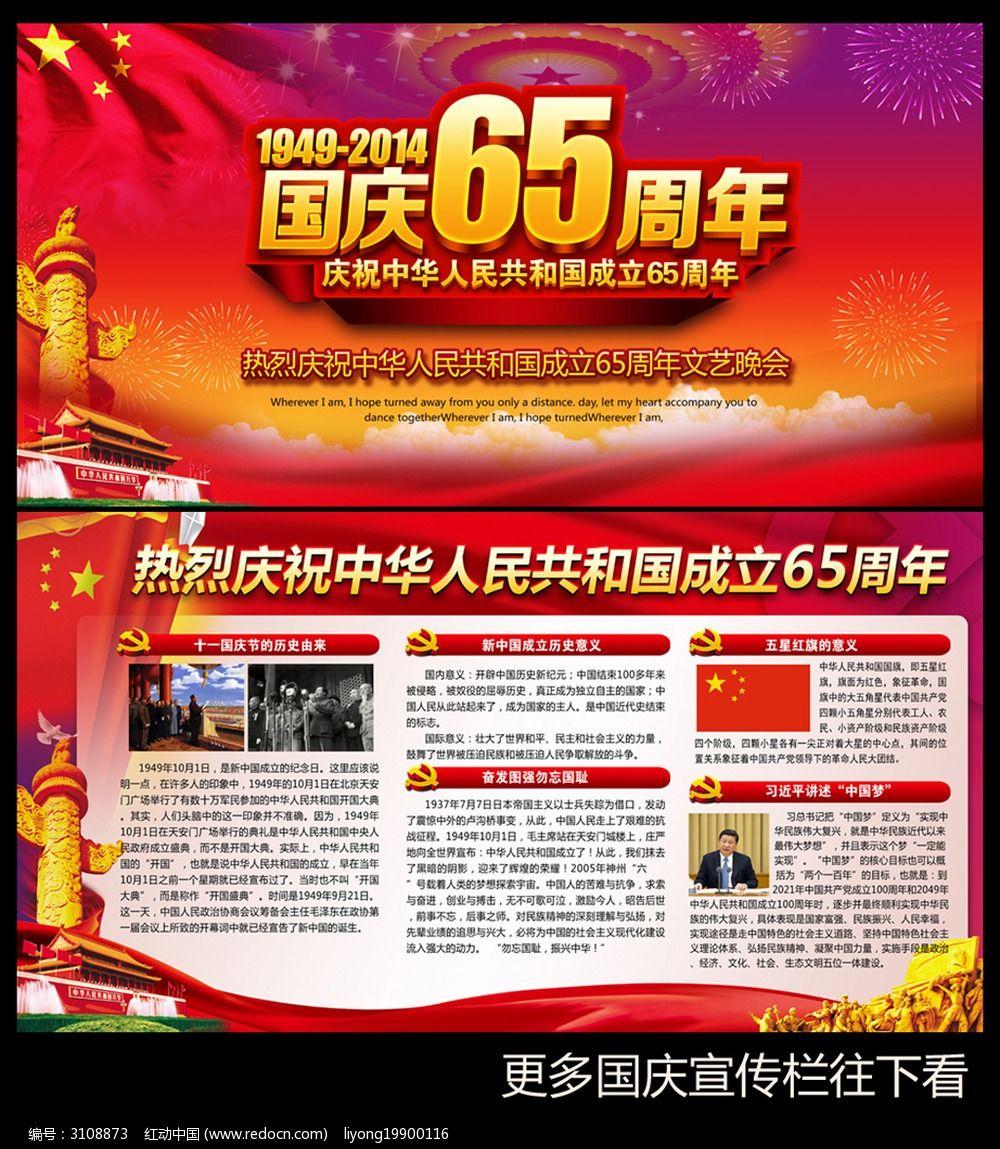 十一国庆建国65周年宣传栏展板
