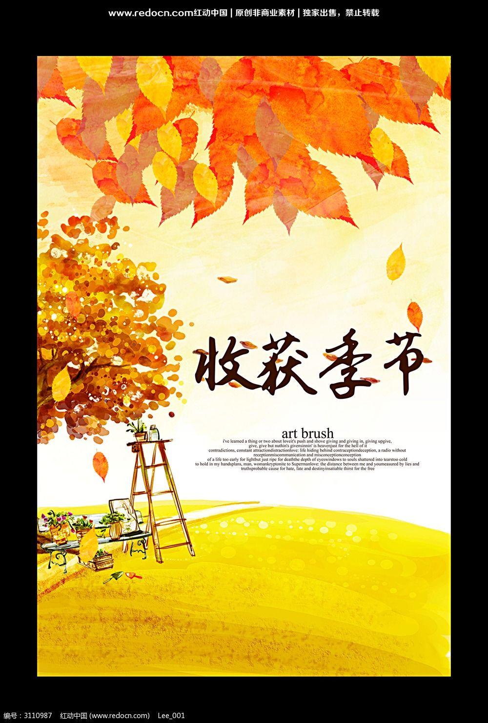 收获季节秋天创意海报图片
