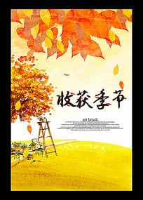 收获季节秋天创意海报