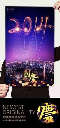 绚丽2014年国庆宣传海报