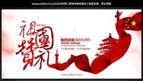 2014国庆祖国赞礼海报设计 PSD
