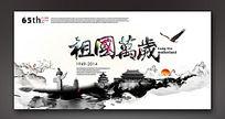 2014年国庆海报图片
