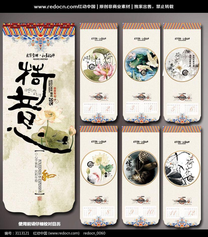 中国风羊年挂历设计图片