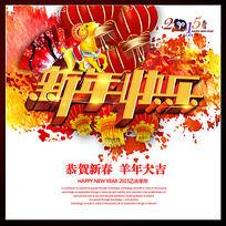 2015新年快乐海报背景图