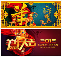 2015羊年海报背景图设计模板下载