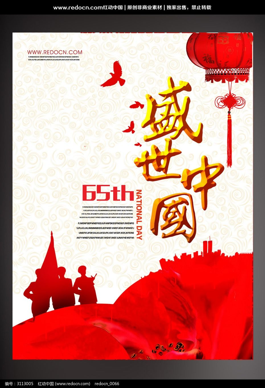 65周年庆国庆海报图片