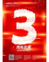 炫彩商场3周年海报设计