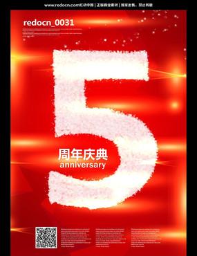 创意数字5周年海报设计