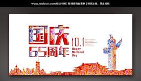 复古风2014国庆海报模板 PSD