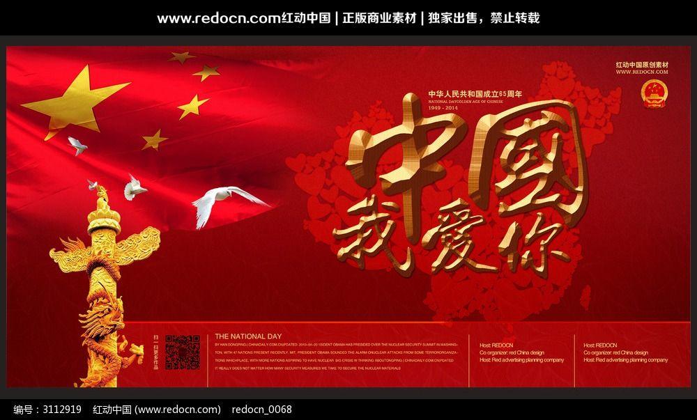 国庆展板-我爱你中国