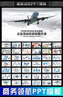 航空公司ppt模板