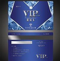 蓝色高档钻石VIP贵宾卡