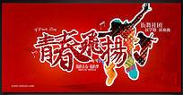 青春飞扬街舞社团宣传海报