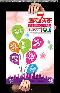 商场国庆七天乐活动促销海报
